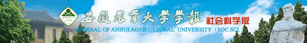安徽农业大学学报社会科学版